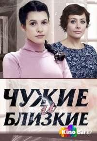 Фильм Чужие и близкие 1,2,3,4 серия смотреть онлайн