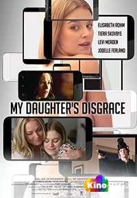 Фильм Позор моей дочери смотреть онлайн