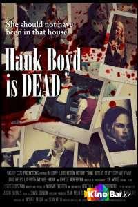 Фильм Хэнк Бойд мёртв смотреть онлайн