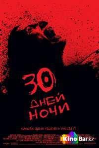 Фильм 30 дней ночи смотреть онлайн
