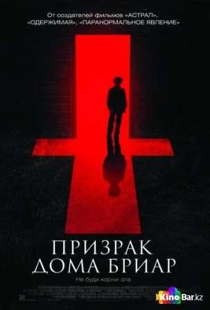 Фильм Призрак дома Бриар смотреть онлайн