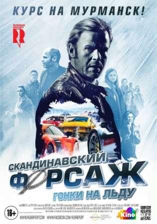Фильм Скандинавский форсаж: гонки на льду смотреть онлайн