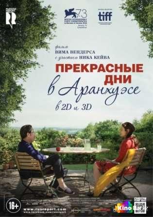 Фильм Прекрасные дни в Аранхуэсе смотреть онлайн