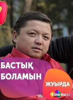 Фильм Бастык боламын 1 сезон смотреть онлайн