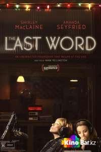 Фильм Последнее слово смотреть онлайн