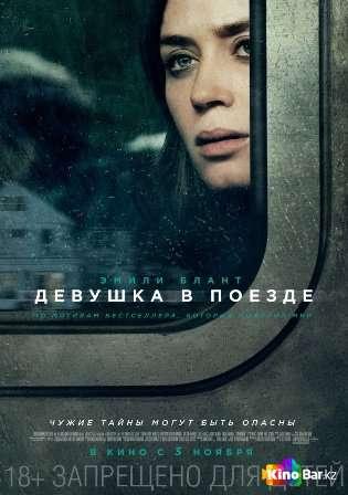 Фильм Девушка в поезде смотреть онлайн
