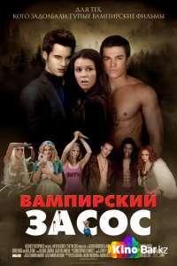 Вампирский засос