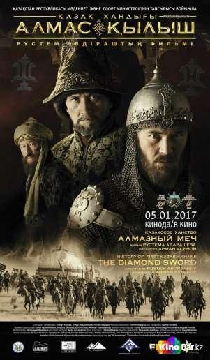 Фильм Казахское Ханство. Алмазный меч смотреть онлайн
