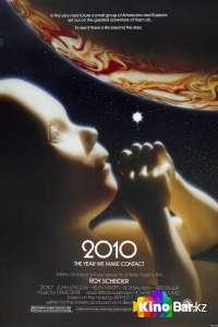 Фильм Космическая одиссея 2010 смотреть онлайн
