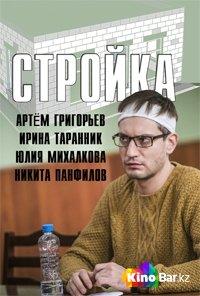 Фильм Стройка 1 сезон смотреть онлайн
