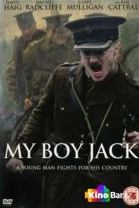 Фильм Мой мальчик Джек смотреть онлайн