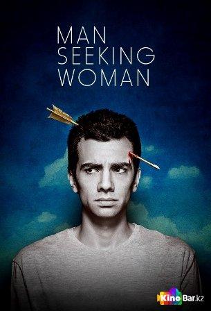 Фильм Мужчина ищет женщину 3 сезон 8 серия смотреть онлайн