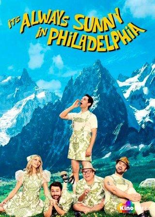 Фильм В Филадельфии всегда солнечно 12 сезон смотреть онлайн