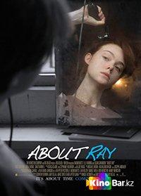 Фильм О Рэй смотреть онлайн