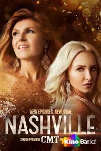 Фильм Нэшвилл 5 сезон 1-11 серия смотреть онлайн