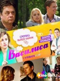 Фильм Василиса 1 сезон смотреть онлайн