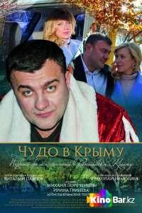 Фильм Чудо в Крыму смотреть онлайн