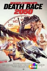 Фильм Смертельные гонки 2050 смотреть онлайн