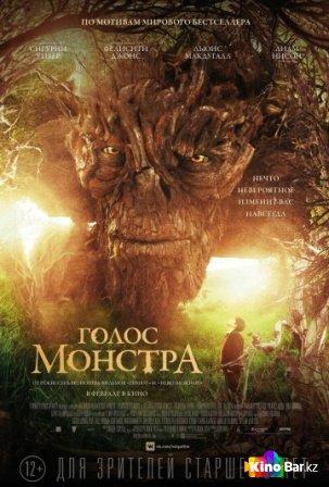 Фильм Голос монстра смотреть онлайн