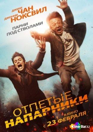 Фильм По следу / Отпетые напарники смотреть онлайн