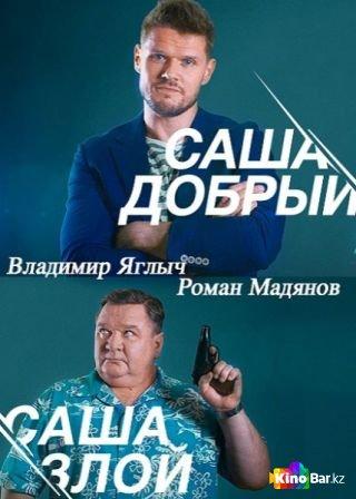 Фильм Саша добрый, Саша злой 1 сезон смотреть онлайн