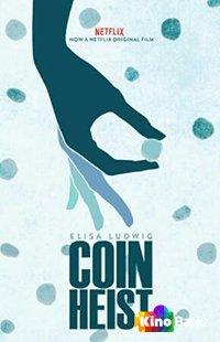 Фильм Похищение монет смотреть онлайн
