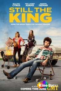 Фильм Все еще король 2 сезон 1-2 серия смотреть онлайн