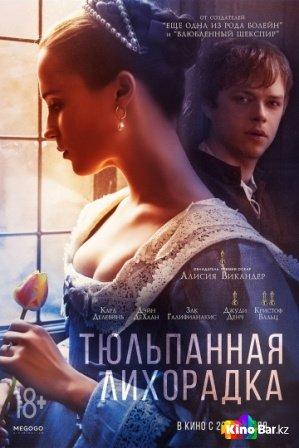 Фильм Тюльпанная лихорадка смотреть онлайн