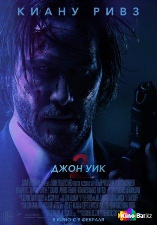 Фильм Джон Уик 2 смотреть онлайн