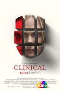 Фильм Клинический случай смотреть онлайн