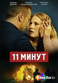 Фильм 11 минут смотреть онлайн