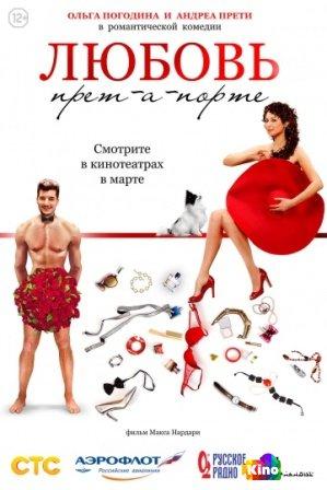 Фильм Любовь прет-а-порте смотреть онлайн