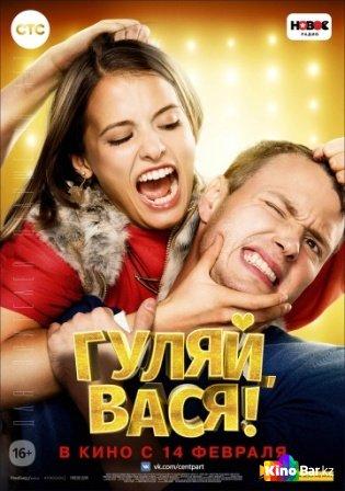 Фильм Гуляй, Вася! смотреть онлайн