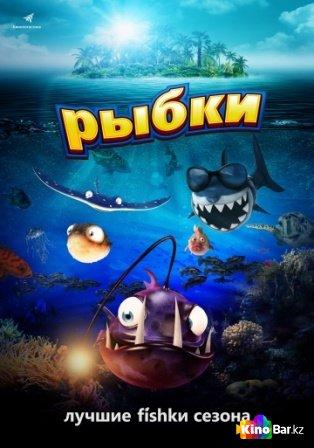 Фильм Рыбки смотреть онлайн