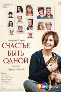 Фильм Счастье быть одной смотреть онлайн