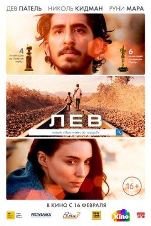 Фильм Лев смотреть онлайн