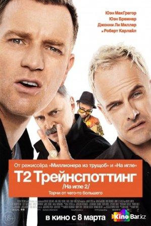 Фильм Т2 Трейнспоттинг (На игле 2) смотреть онлайн