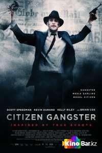 Гражданин гангстер