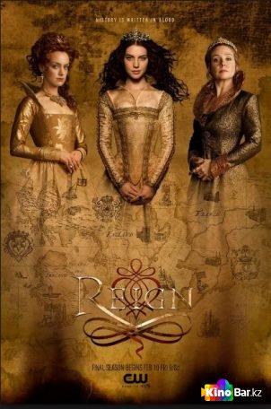 Фильм Царство 4 сезон смотреть онлайн