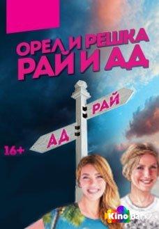 Фильм Орел и решка. Рай и ад (13 сезон) 1-23,24 выпуск смотреть онлайн