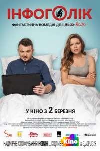 Фильм Инфоголик смотреть онлайн