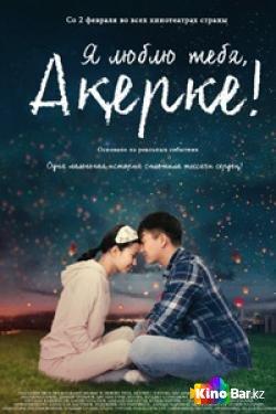 Фильм Я люблю тебя, Акерке! смотреть онлайн