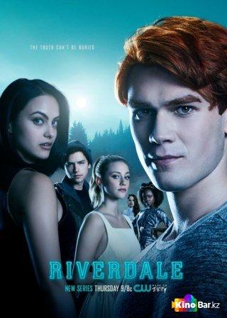 Riverdale 1 сезон скачать торрент