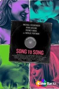 Фильм Песня за песней смотреть онлайн