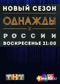 Фильм Однажды в России 5 сезон 1-7 выпуск смотреть онлайн