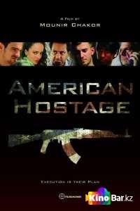 Фильм Американский заложник смотреть онлайн
