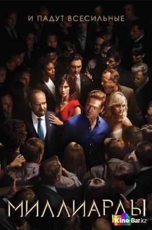 Фильм Миллиарды 2 сезон смотреть онлайн