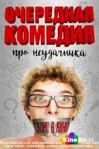 Фильм Очередная комедия про неудачника смотреть онлайн