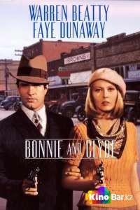 Фильм Бонни и Клайд смотреть онлайн