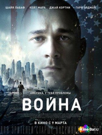 Фильм Война смотреть онлайн